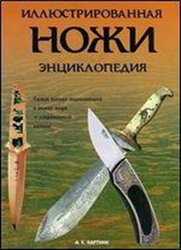 Illustrated Encyclopedia / Knives / Illyustrirovannaya Entsiklopediya/nozhi [russian]
