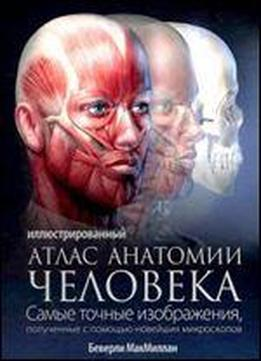 Illustrated Atlas Of Human Anatomy / Illyustrirovannyy Atlas Anatomii Cheloveka